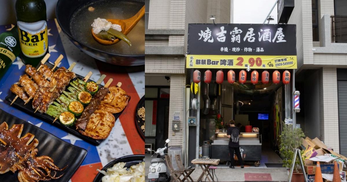 燒吉霸居酒屋|台中醫院、柳川、全球影城周邊串燒現炒,超大碗公的雞湯滿驚豔的~內用聚餐慶生都適合!