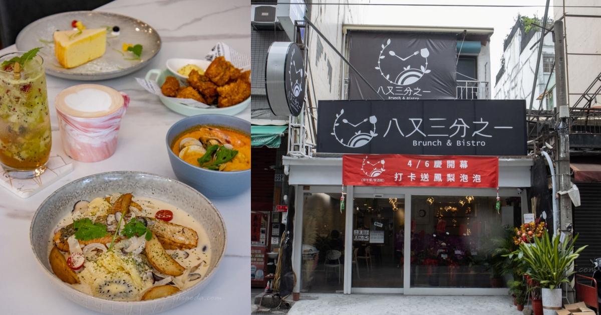 八又三分之一|台中北區中國醫商圈周邊早午餐義式料理,餐點好吃份量足,叻沙湯好驚豔!
