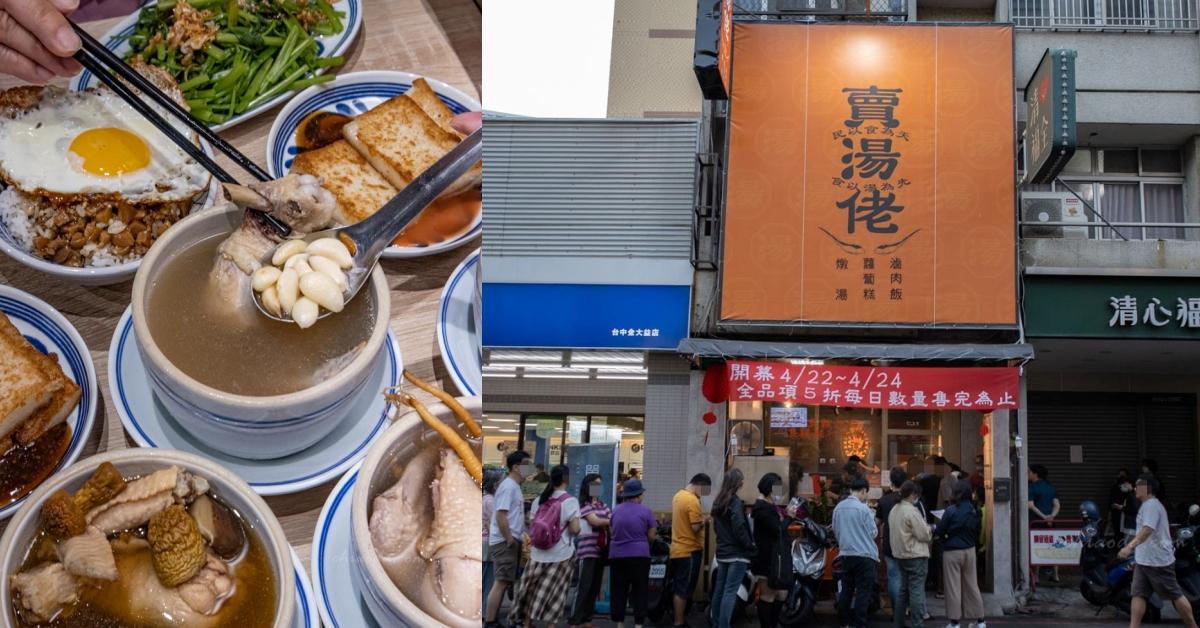 賣湯佬|台中西區精誠路與公益路口燉湯推薦!多款雞湯都入味好喝又不貴,滷肉飯和蘿蔔糕也都好好吃!