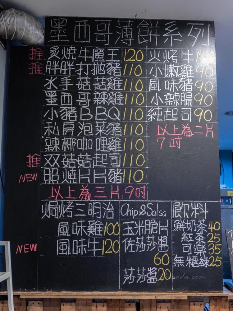 9PM 玖點菜單 2021