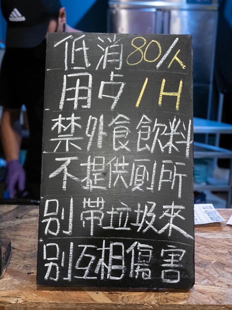9PM 玖點 用餐規定