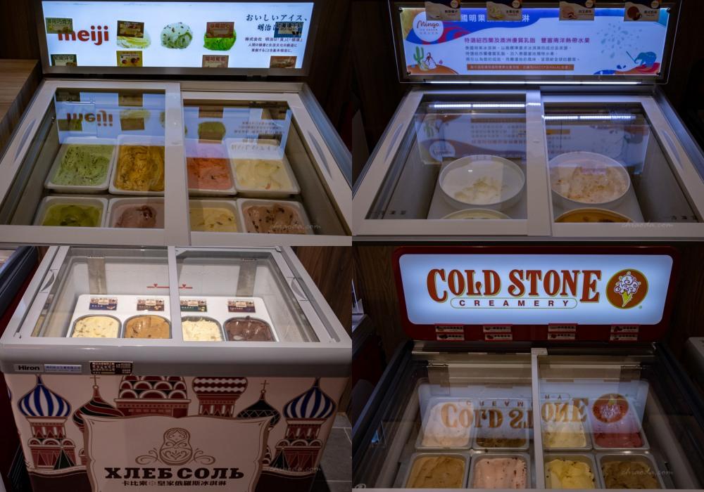 有之和牛松竹店 coldstone 明治冰淇淋吃到飽