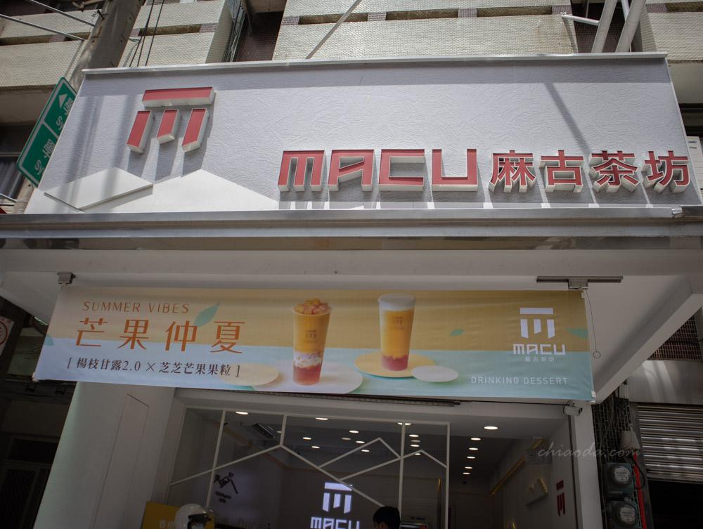 麻古茶坊 楊枝甘露2.0 芒果芝芝果粒