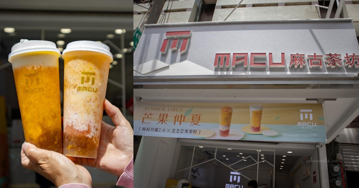 麻古茶坊2021芒果季回歸!楊枝甘露2.0、芝芝芒果果粒,你要喝哪杯?
