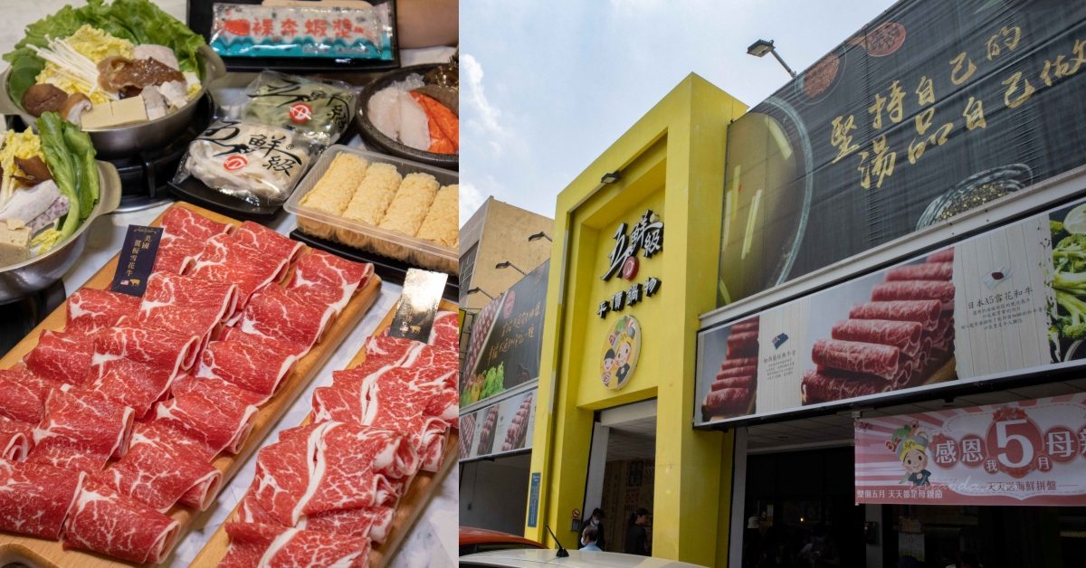 五鮮級鍋物|和美平價火鍋$165起,附飲料白飯吃到飽!也有大份量及高檔肉品可選喔~