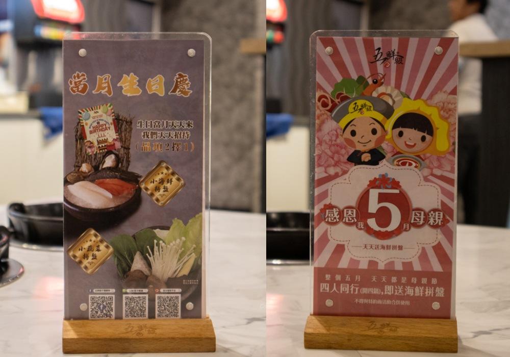 五鮮級火鍋 和美道周店 活動優惠