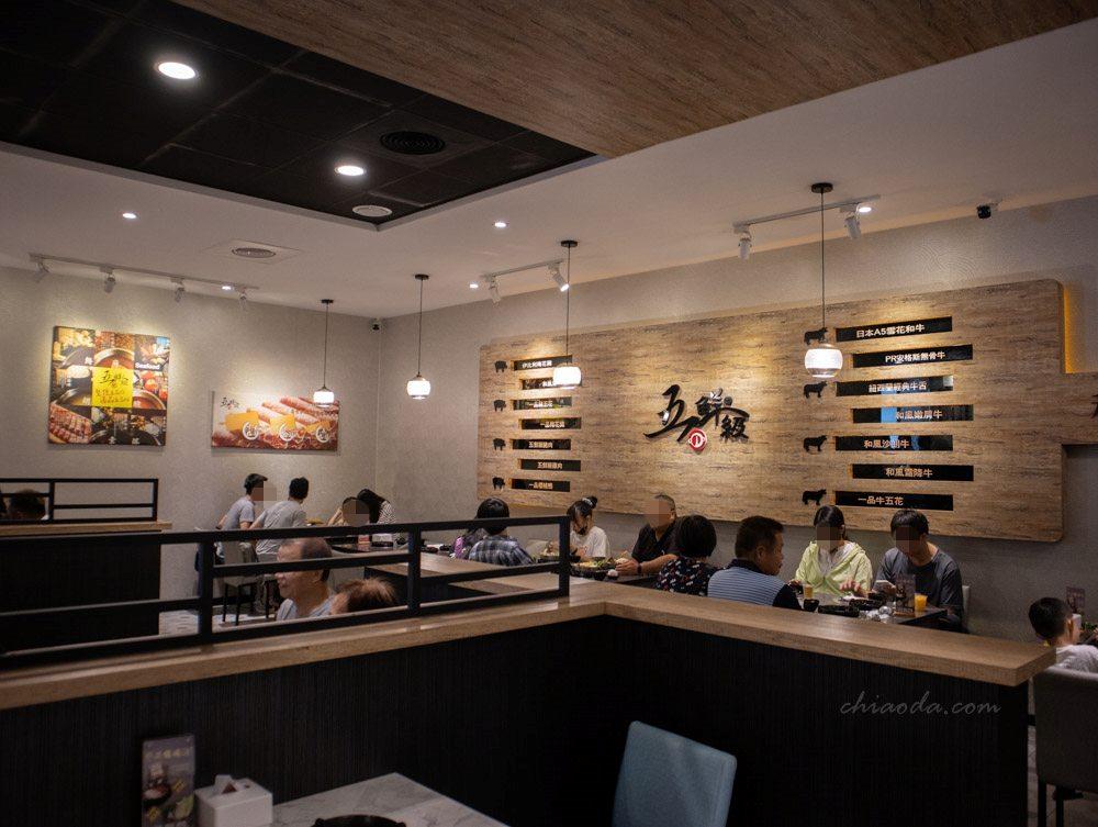 五鮮級鍋物和美道周店 內用環境
