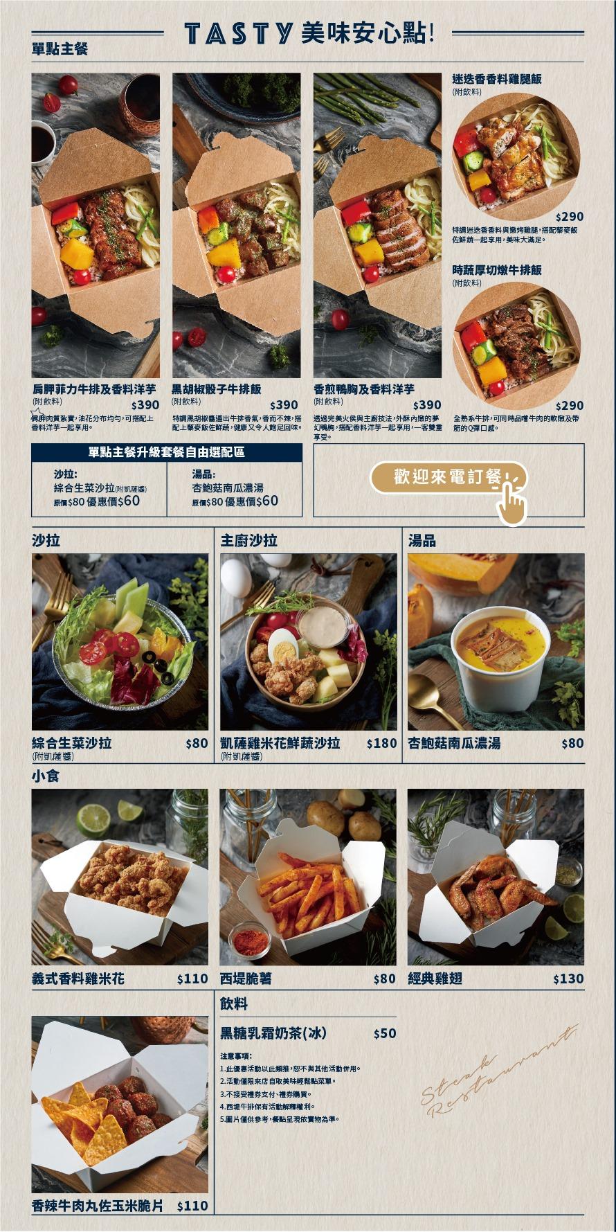 西堤牛排 外帶菜單 20201