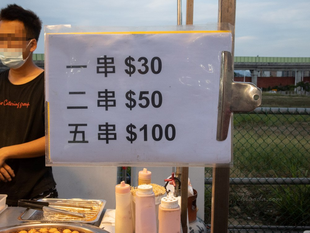 辣騷魚蛋 價位