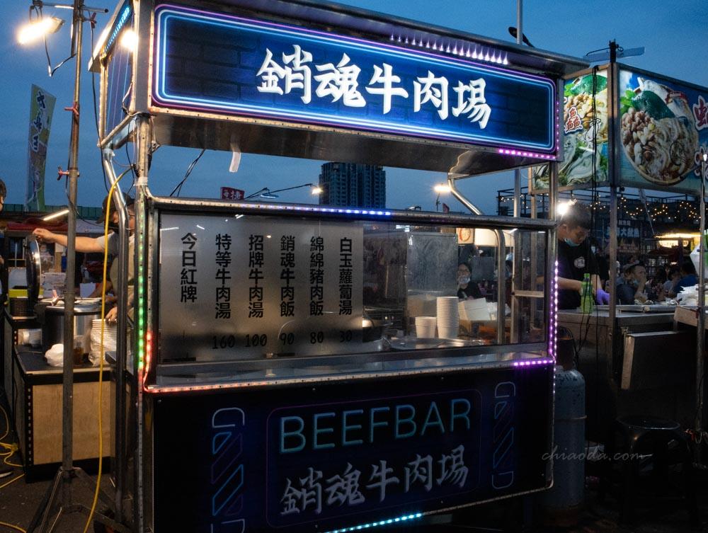 銷魂牛肉場 總站夜市美食