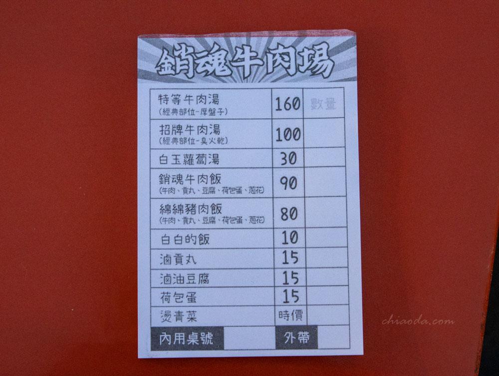 銷魂牛肉場 菜單