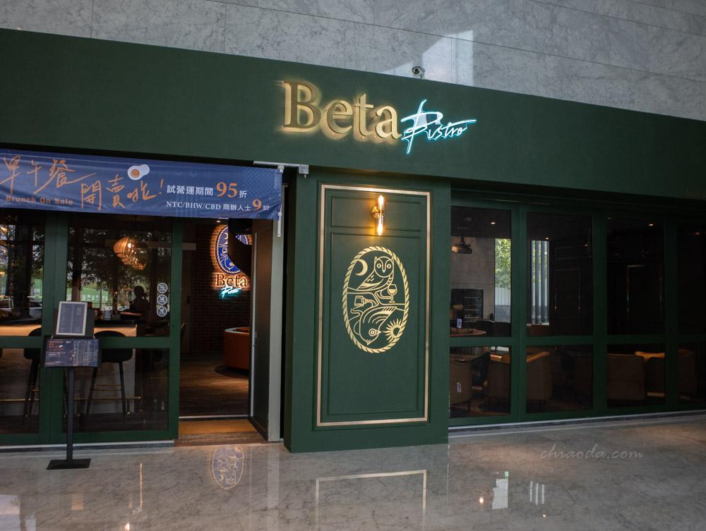 貝塔 beta brunch & bistro 台中歌劇院附近餐廳