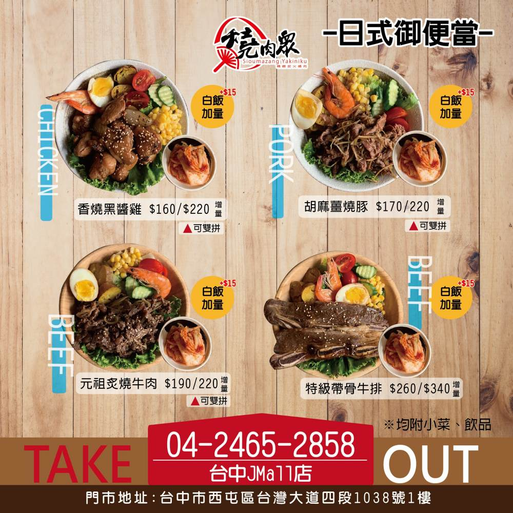 jmall燒肉眾外帶菜單