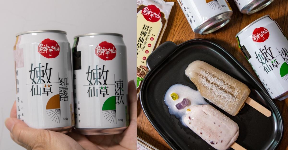 鮮芋仙 冰棒 仙草凍飲 超商超市上市