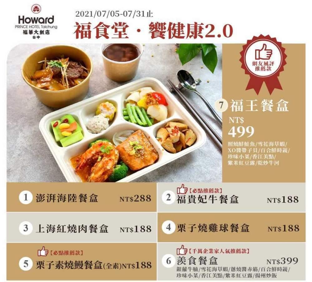 台中福華外帶菜單 中式餐盒