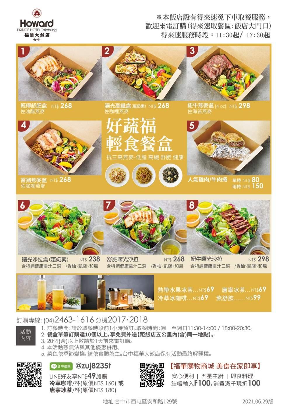台中福華外帶菜單 輕食
