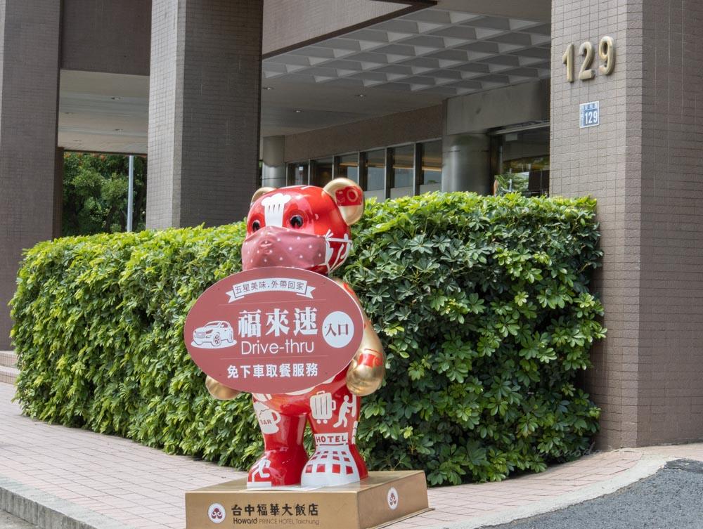 台中福華大飯店 得來速 免下車取餐