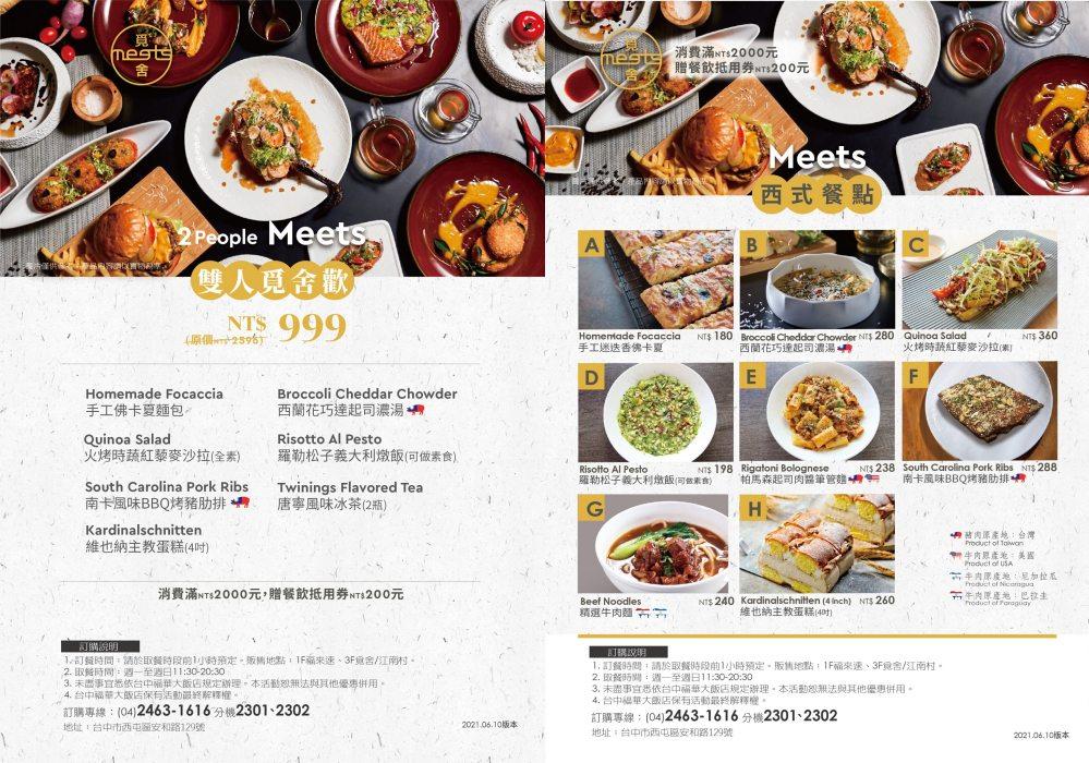 台中福華外帶菜單 覓舍 西餐
