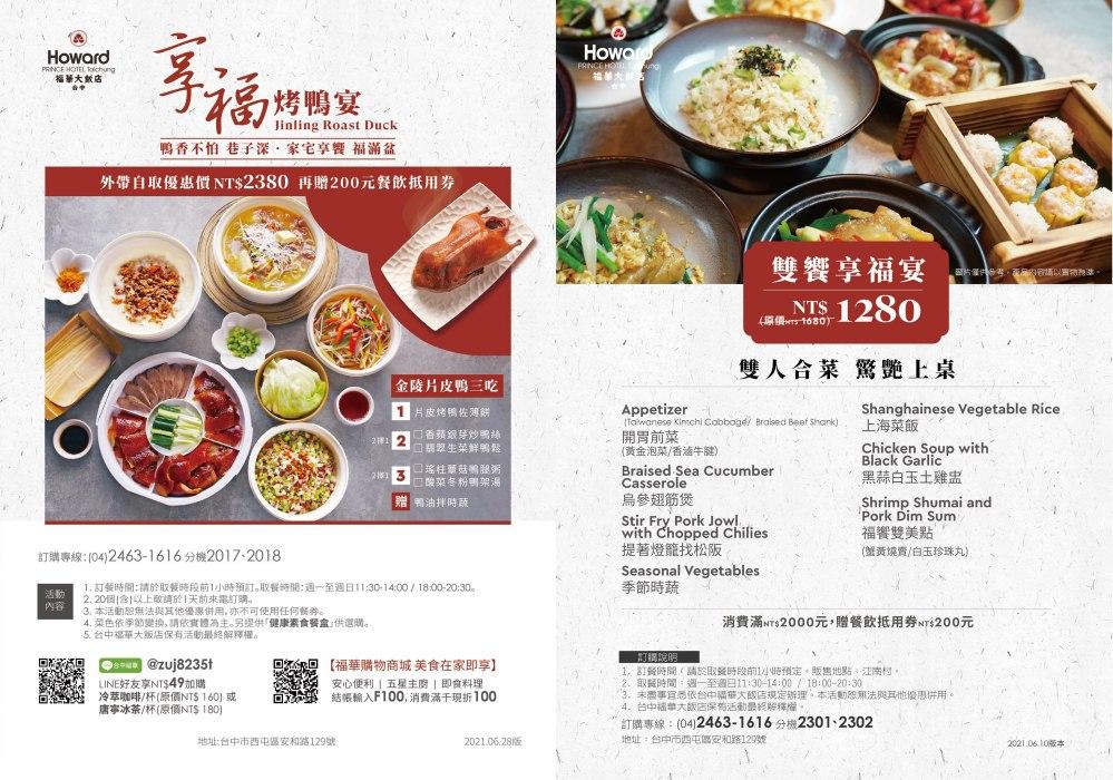 台中福華外帶菜單 烤鴨 雙人合菜