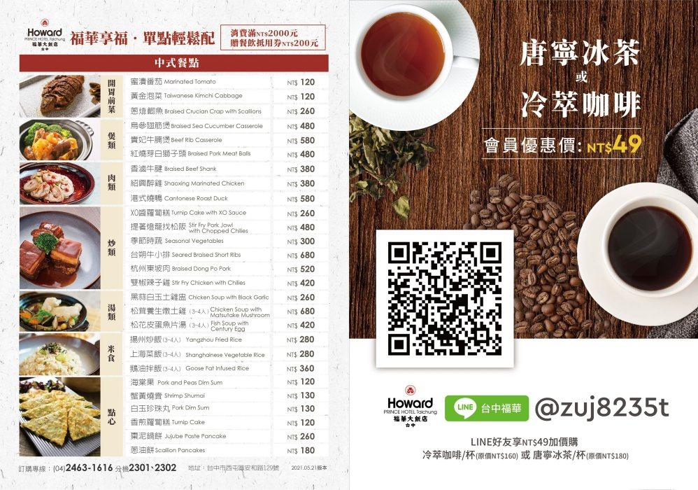 台中福華外帶菜單 單點 咖啡