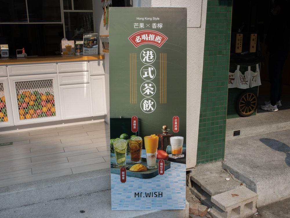 MR WISH 新品 港式飲料