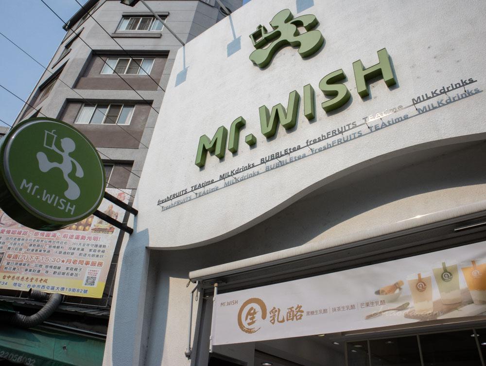 MR WISH 逢甲直營店 福星路 逢甲飲料