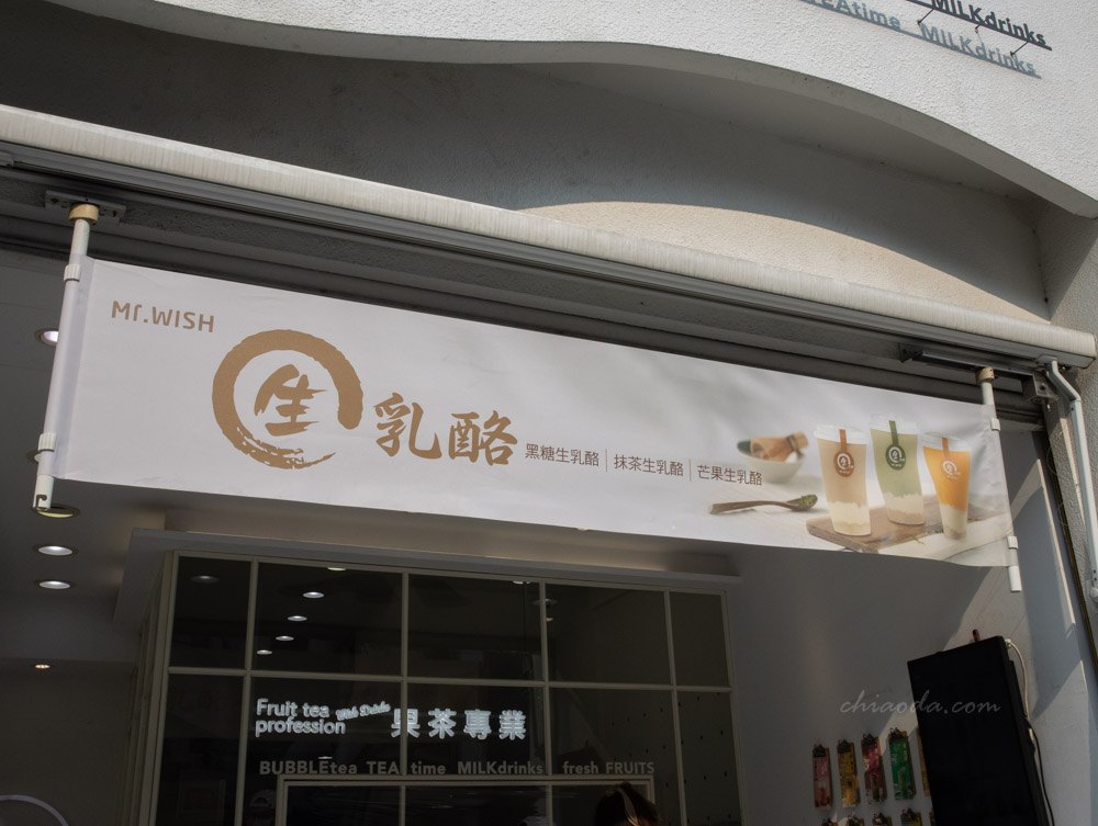 MR WISH 飲料推薦 連鎖飲料店