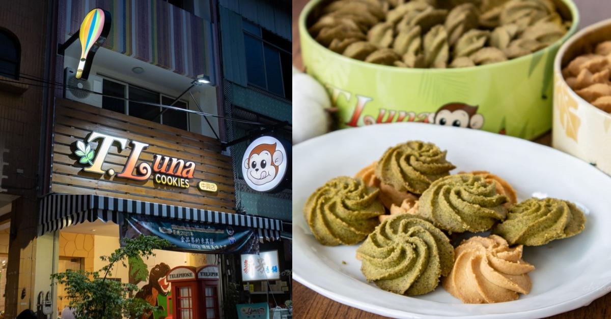 T.Luna猴子曲奇餅中興店|食品界米其林認證!有機棕櫚蜜製成的低GI甜點~台中伴手禮推薦