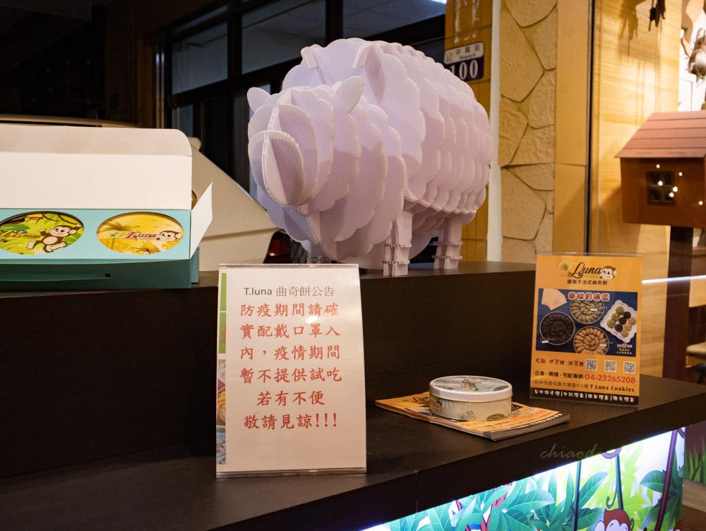 猴子曲奇餅 勤美中興店 t.luna cookies
