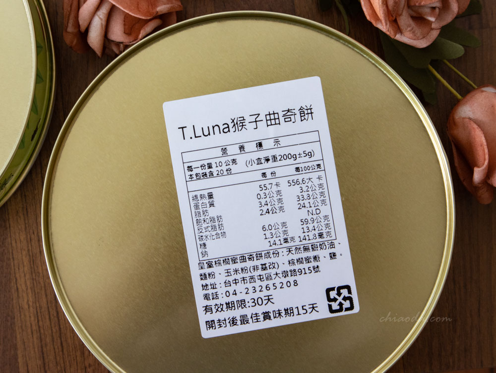 T.Luna猴子曲奇餅 熱量