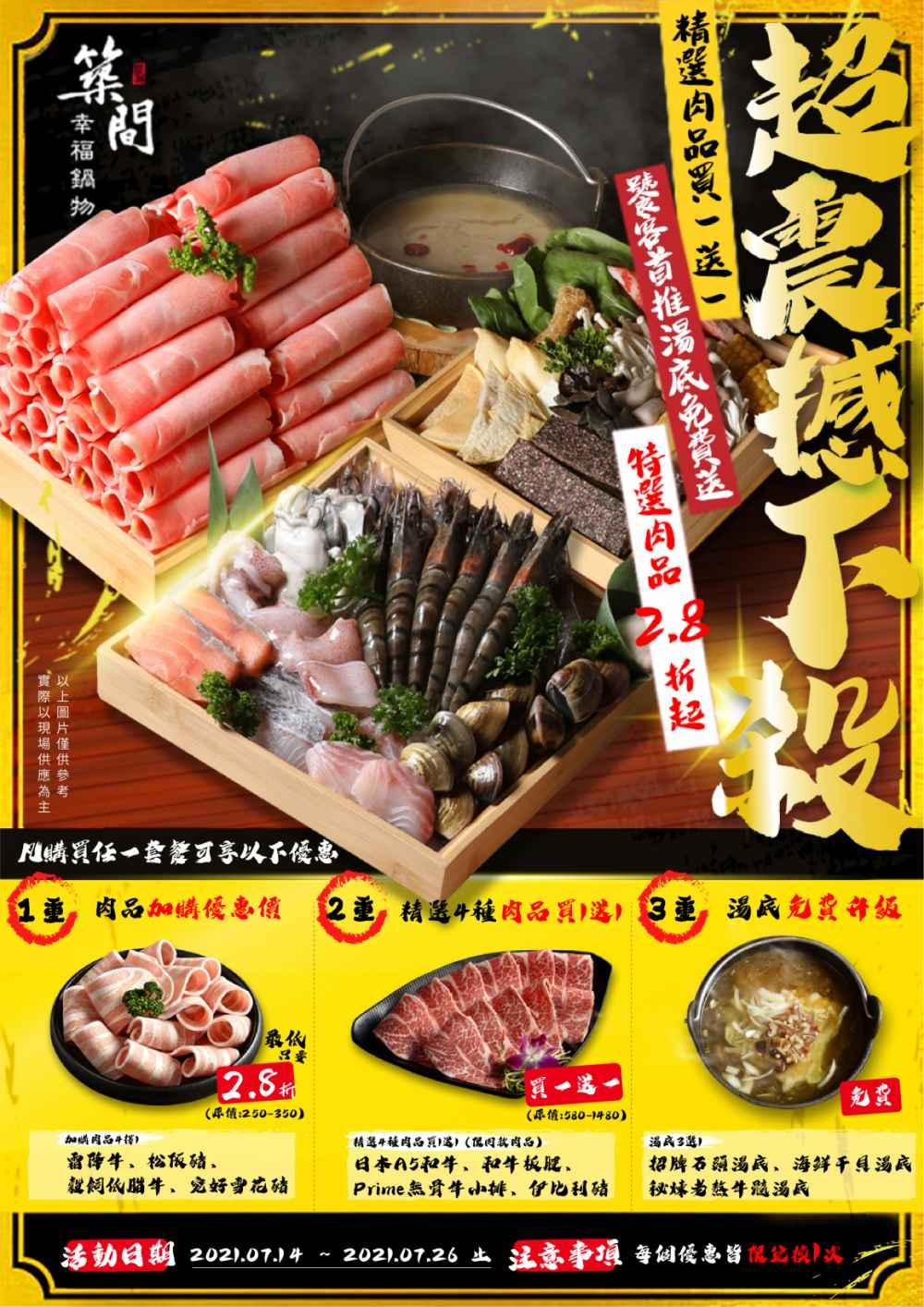 築間外帶菜單 肉品加購2.8折