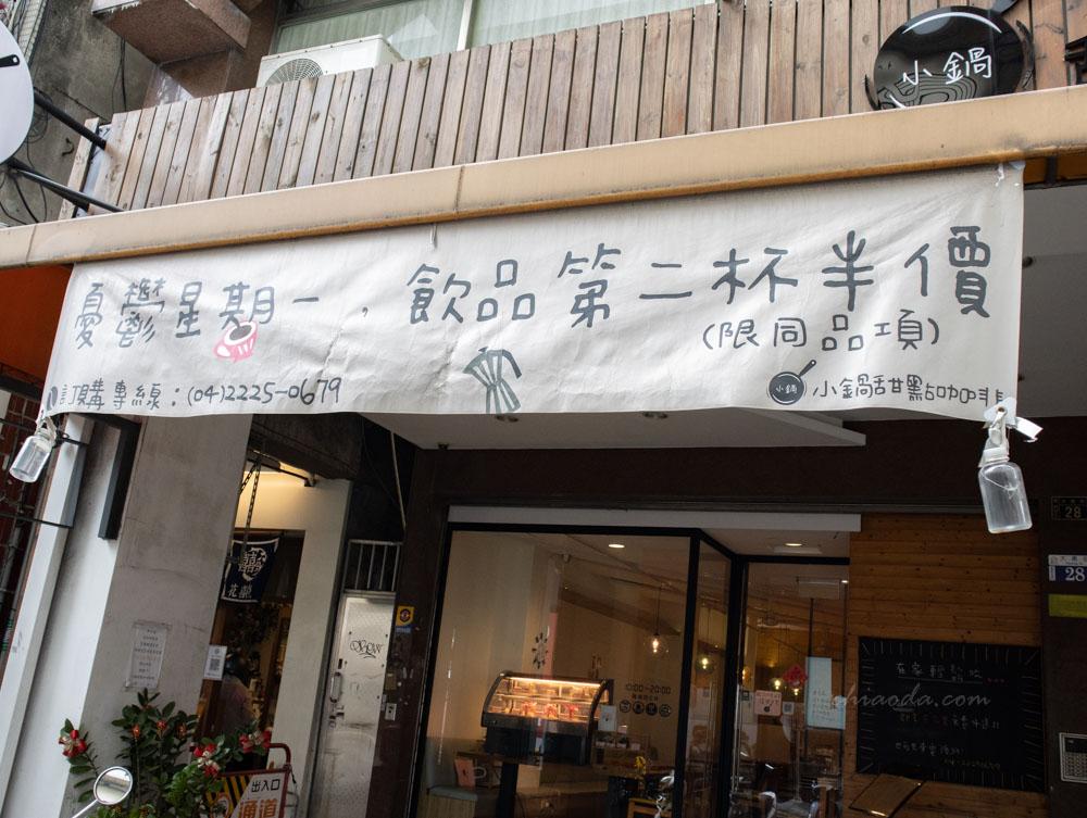 小鍋甜點 台中後火車站不限時咖啡店