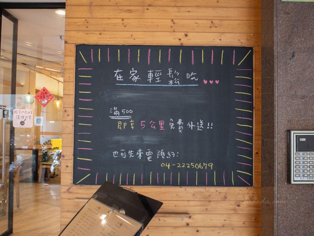 小鍋甜點 台中東區甜點