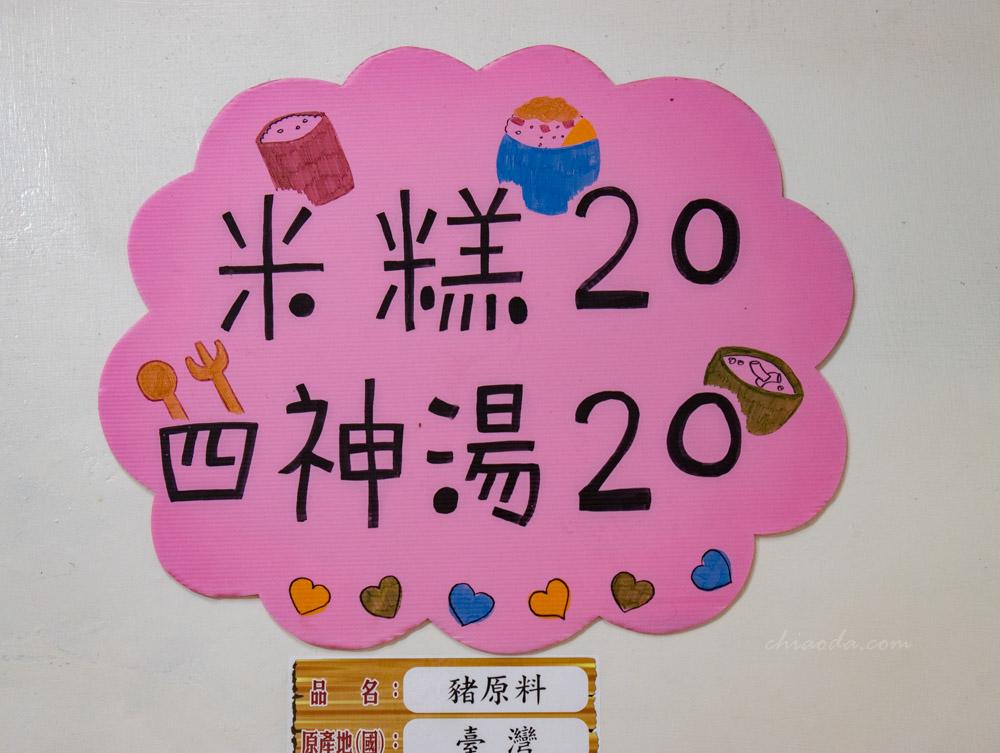 精忠三村米糕 菜單