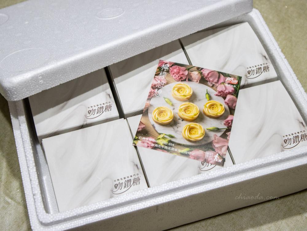 吻鑽糖檸檬塔 檸檬想想 保鮮盒包裝