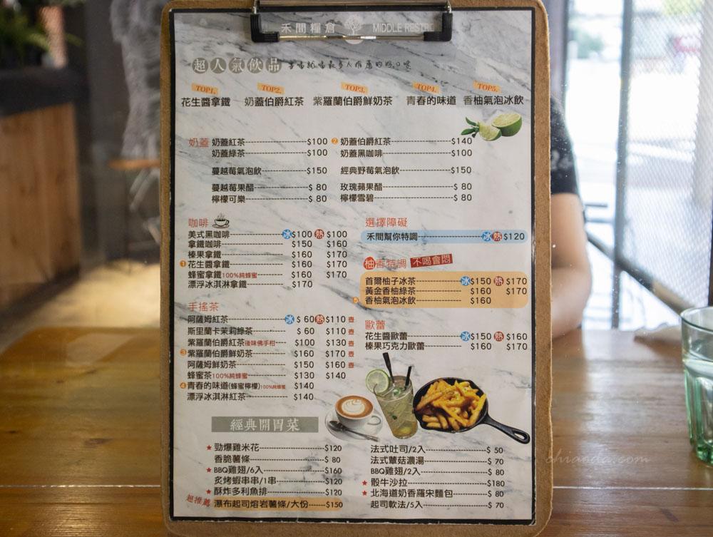 禾間糧倉菜單 飲品菜單