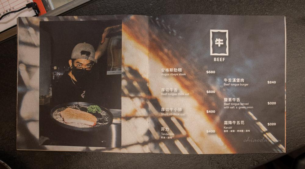 板前燒肉一徹菜單 2021