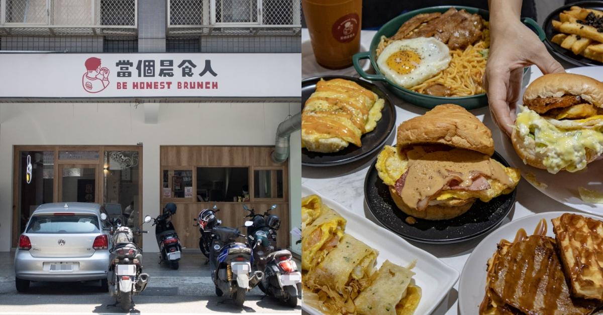 當個晨食人|大里早午餐新開幕!特色餐點好有記憶點,一般連鎖早餐吃不到~