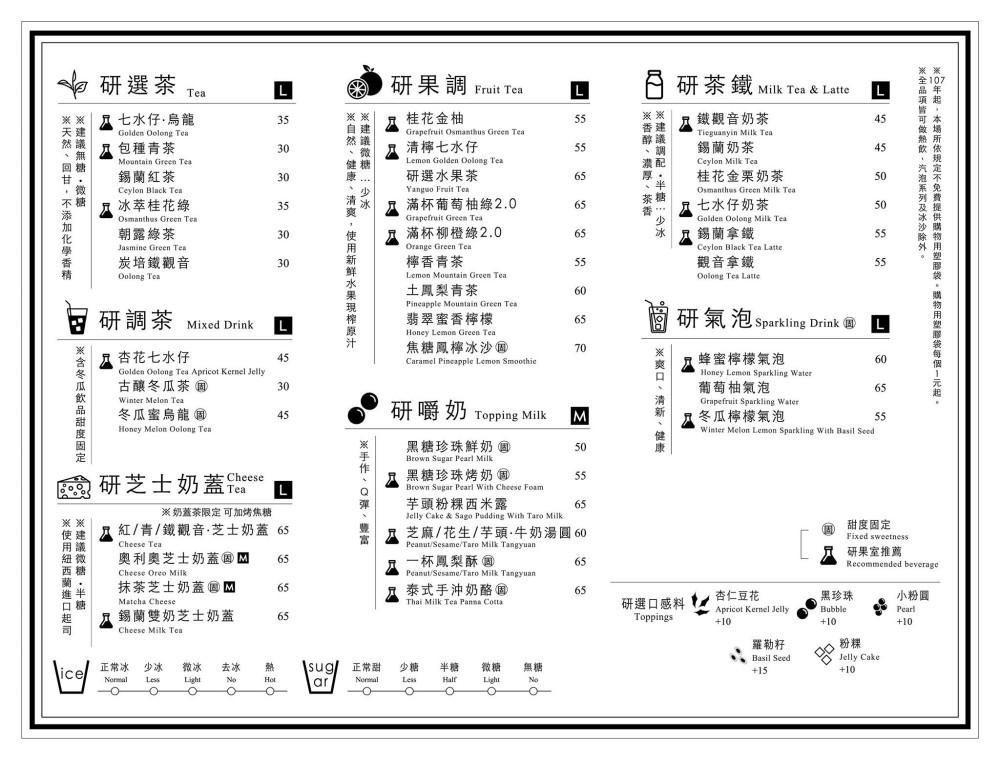 研果室菜單 中部