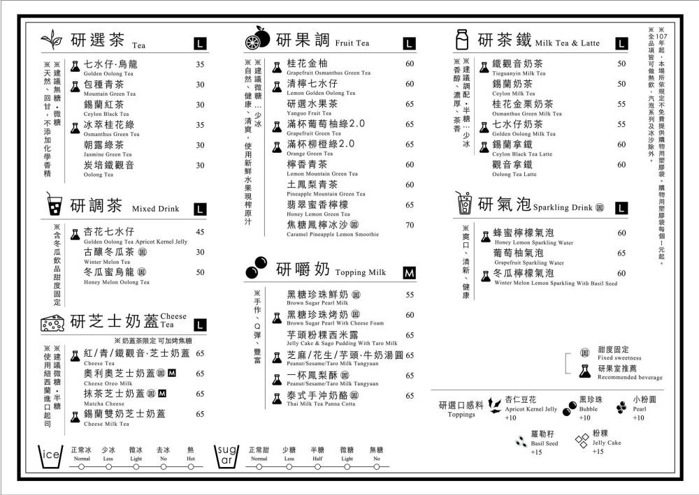 研果室菜單 北部