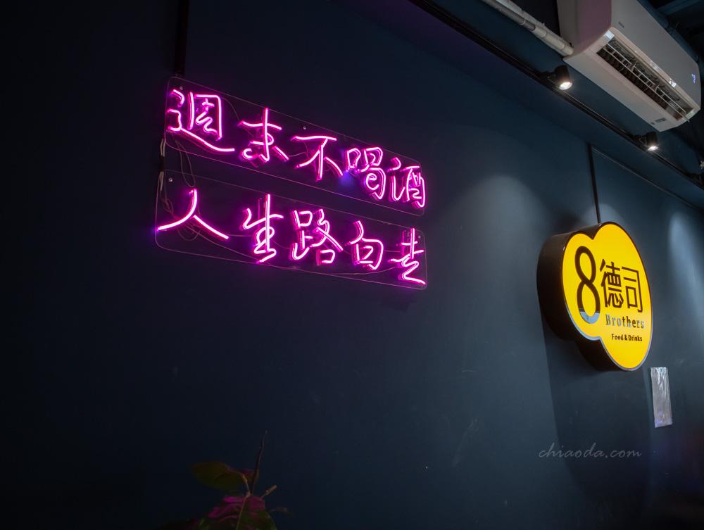 8德司 網美餐廳