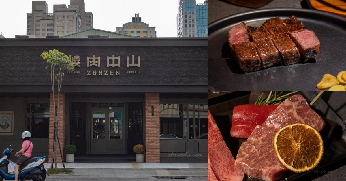 燒肉中山台中大墩店|台中燒肉新開幕!台北來的厲害燒肉,專人代烤超享受~