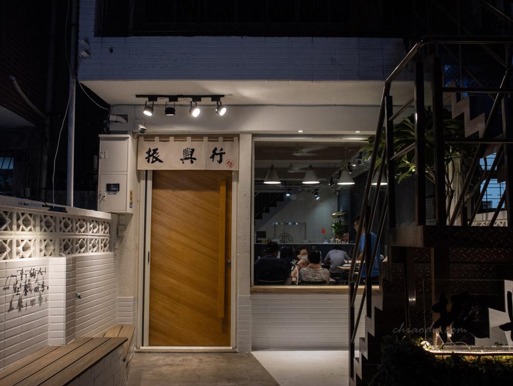 振興行麵館 台中文青麵店