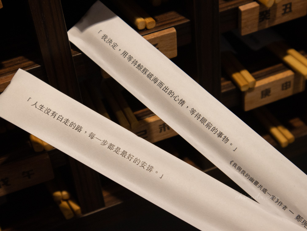 振興行麵館 筷子 籤詩