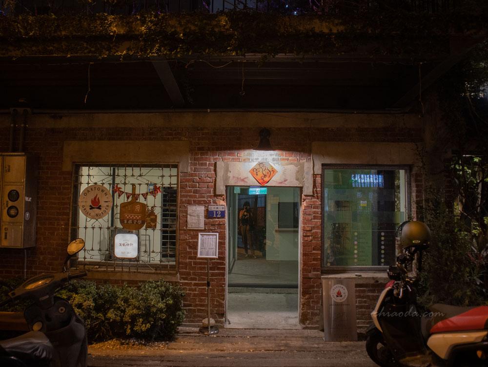 製餃研所 綠光計劃范特喜