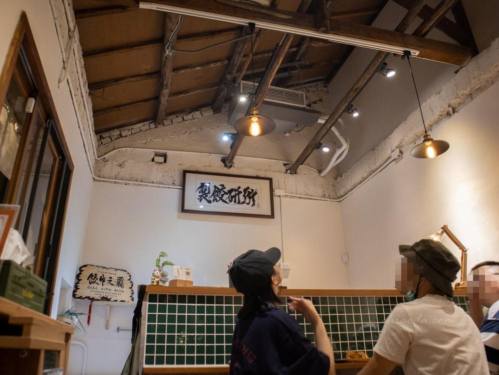 製餃研所 內用空間