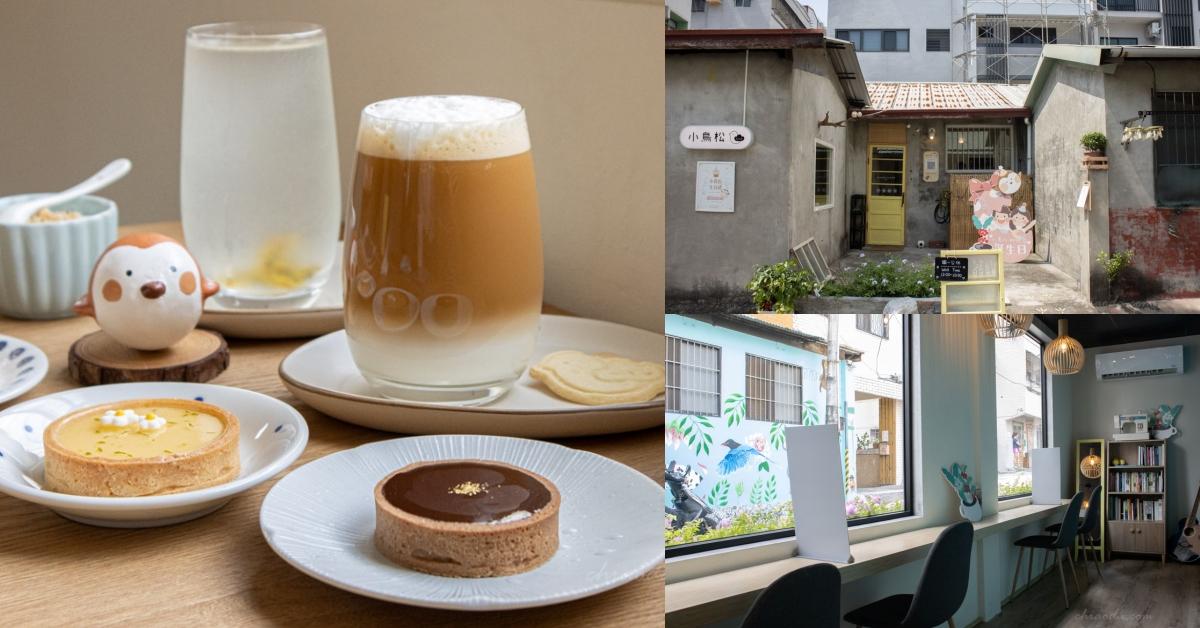 小鳥松咖啡店|台中後火車站溫馨老宅咖啡店!品項不多但都平價又美味~