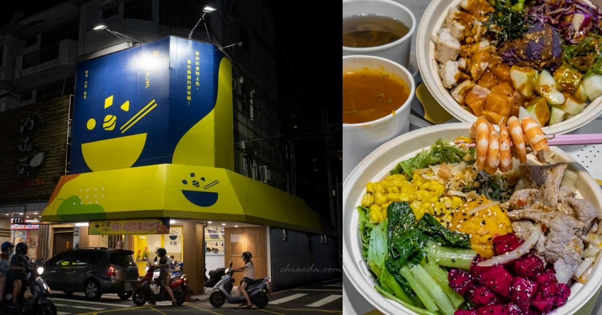 彩碗大里店|台中市區人氣夏威夷輕食進駐大里仁化商圈~豐盛配菜$89起!