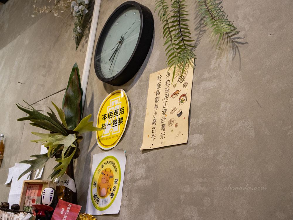 拾飯日式料理