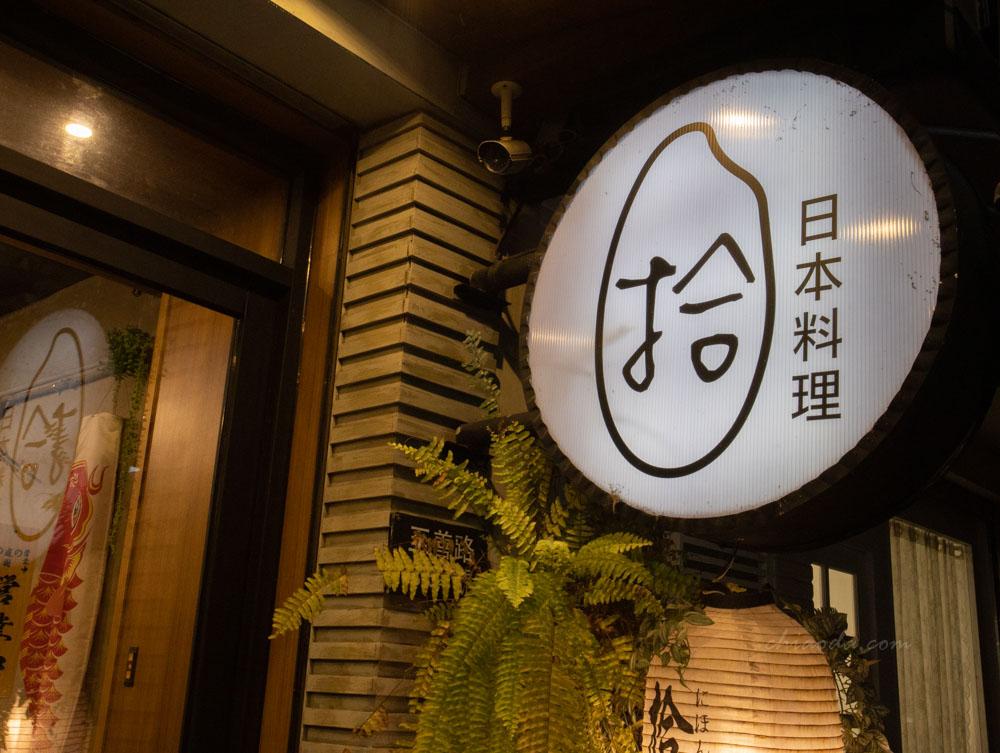 拾飯日式料理 逢假日本料理